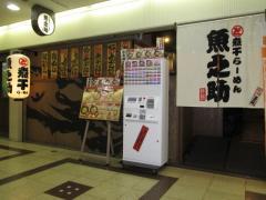 【新店】ど煮干ラーメン 魚之助-1