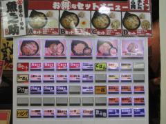 【新店】ど煮干ラーメン 魚之助-3