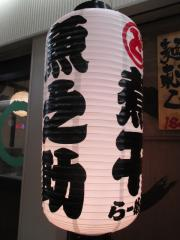 【新店】ど煮干ラーメン 魚之助-10