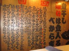 【新店】ど煮干ラーメン 魚之助-11
