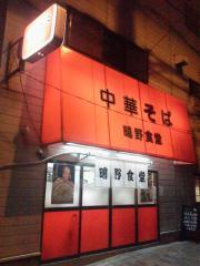 中華そば 鴫野食堂【弐】-1