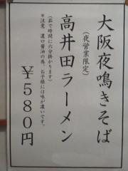 中華そば 鴫野食堂【弐】-4