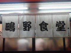 中華そば 鴫野食堂【弐】-14