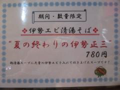 麺や 而今【四弐】-2
