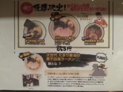 麺と心 7【参】-2