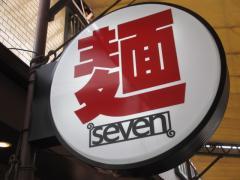 麺と心 7【参】-7