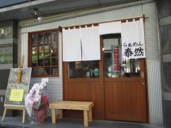 【新店】らぁめん 泰然-1