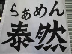 【新店】らぁめん 泰然-8