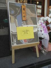 【新店】らぁめん 泰然-9