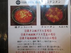 【新店】きねこ-2