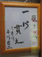 【新店】中華麺処 雅-4