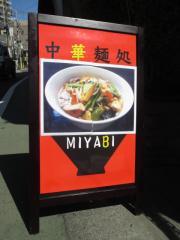 【新店】中華麺処 雅-12