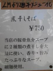 つけめん 中華そば 鈴蘭【九】-2