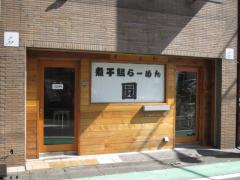 煮干鰮らーめん 圓 町田店【弐】-1