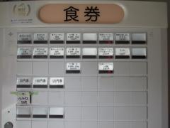 煮干鰮らーめん 圓 町田店【弐】-2