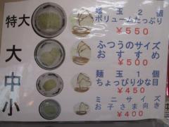 くどうラーメン-4