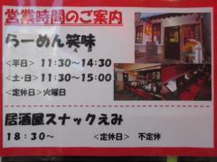 【新店】らーめん笑味-2