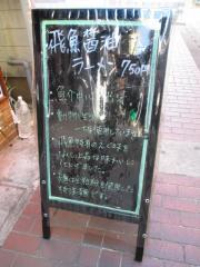【新店】らーめん笑味-10
