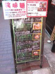 【新店】らーめん笑味-11
