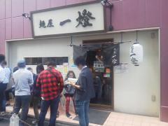 麺屋 一燈【壱八】-1
