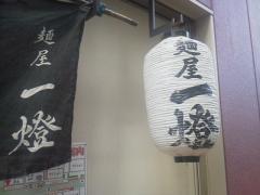 麺屋 一燈【壱八】-6