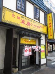 末廣ラーメン本舗 秋田駅前店-1