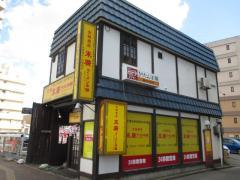 末廣ラーメン本舗 秋田駅前店-2
