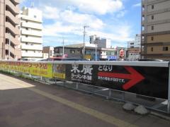 末廣ラーメン本舗 秋田駅前店-4