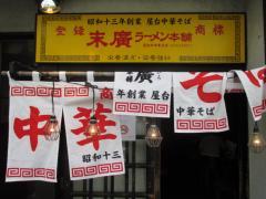 末廣ラーメン本舗 秋田駅前店-13