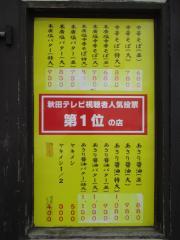 末廣ラーメン本舗 秋田駅前店-14