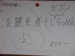 麺屋 三郎【弐】-4