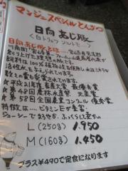 とんかつ マンジェ-3