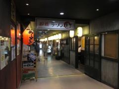 中華そば 青葉 船橋店【弐】-2