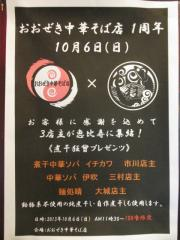 おおぜき中華そば店【弐】-2