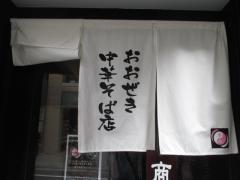 おおぜき中華そば店【弐】-20