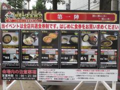 「大つけ麺博 日本一決定戦2」開幕♪ ~『麺や 而今』のブースには『麺屋 一燈』の坂本店主がゲスト参戦♪~-3