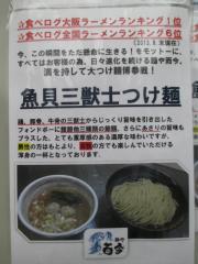 「大つけ麺博 日本一決定戦2」開幕♪ ~『麺や 而今』のブースには『麺屋 一燈』の坂本店主がゲスト参戦♪~-7