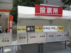 「大つけ麺博 日本一決定戦2」開幕♪ ~『麺や 而今』のブースには『麺屋 一燈』の坂本店主がゲスト参戦♪~-17