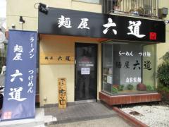 【新店】麺屋 六道-1
