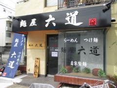 【新店】麺屋 六道-2