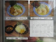 【新店】麺屋 六道-3