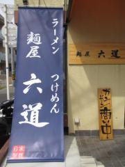 【新店】麺屋 六道-9