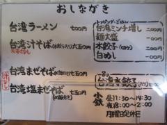 【新店】らーめん 小鉄-2