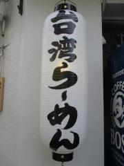 【新店】らーめん 小鉄-7