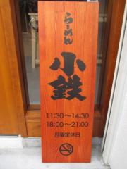 【新店】らーめん 小鉄-8