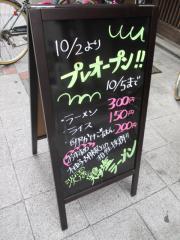 【新店】麺屋 TEN-2