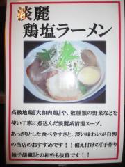 【新店】麺屋 TEN-4