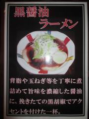 【新店】麺屋 TEN-5