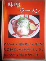 【新店】麺屋 TEN-6