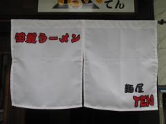【新店】麺屋 TEN-10